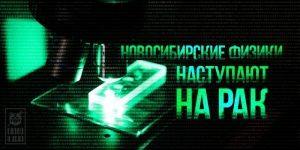 Новосибирские физики