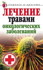 Татьяна Владимировна Лагутина. Лечение травами онкологических заболеваний