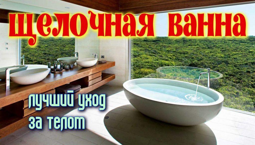 Щелочная ванна - лучший уход за телом и профилактика рака