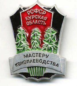 Почетный коноплевод СССР