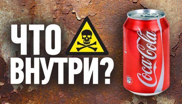 Кока-кола яд