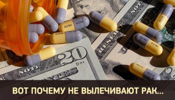 Онкология – прибыльный бизнес